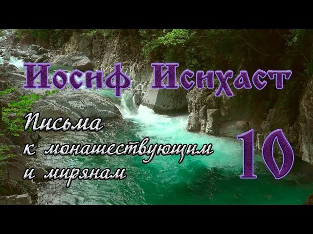 10/20 Старец Иосиф Исихаст. Письма 26-29