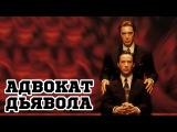 Адвокат дьявола (1997) The Devil's Advocate - Трейлер (Trailer)