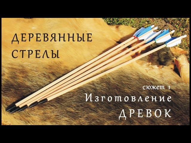 Деревянные стрелы. Сюжет 1. Изготовление древок.