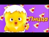 Цыпленок Комо ? Пицца  ? Детские песни c текстом от KEDOO мультфильмы для детей