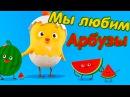 Добрый Комо 🎤 Мы любим арбузы 🎤 Детские песни c текстом от KEDOO мультфильмы для детеМы любим арб