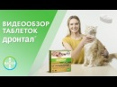 Таблетки Дронтал от глистов для кошек Видеообзор от производителя