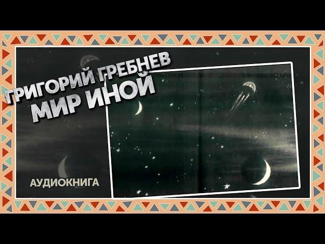 Григорий Гребнев - Мир иной