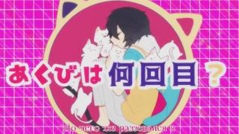 【Song Anyoka】Mafumafu - Super Neko Ni Naritai【russian】