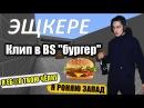 Породия в Block Strike на песню бургер | клип