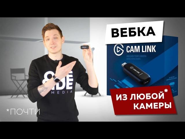 Веб камера из любой почти камеры CamLink