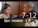 Мистический Сериал о девушке с уникальными способностями,Фильм ЦВЕТ ПЛАМЕНИ,серии 7-12