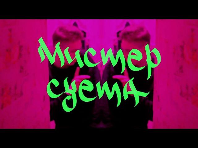 MHE43 МИСТЕР СУЕТА (Prod. by ϟ▲†AN`ϟ k†ϟϟ)