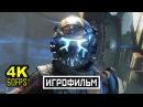 Titanfall 2 [ИГРОФИЛЬМ] Все Катсцены Минимум Геймплея [PC | 4K | 60FPS]
