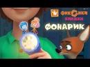 Фиксики Фонарик Новая Игра Мультик для детей Фиксикнижки - Симка и Нолик совершают подвиг🔧