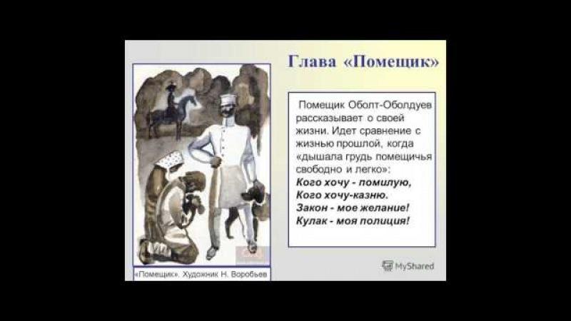 Кому на Руси жить хорошо Помещик 2 часть Николай Некрасов читает Павел Беседин