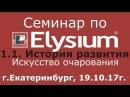 Семинар по обоям Элизиум . ч 1.1. История развития.