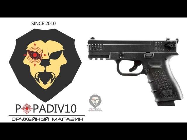 Охолощенный пистолет Глок 17 СО Черный (Glock К17, Курс-С) ( Видео - Обзор )