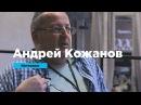 Андрей Кожанов о доверии к дизайнеру и тех, кому бренд не нужен   Интервью   Prosmotr