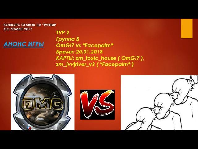 АНОНС ИГРЫ ПРОГНОЗ №5 - OmG!? vs *Facepalm*