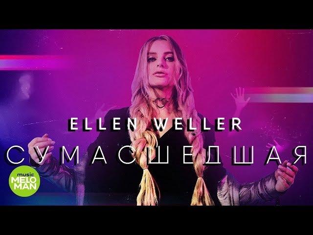 Ellen Weller - Сумасшедшая (Lyric Video)