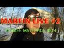Marfin Live 2: питерская разборка, 8-е марта и секреты сексуальности. ОЧЕНЬ МНОГО МАТА 1