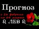 ♌ ЛЕВ ♌ Прогноз - гороскоп на неделю с 26 февраля по 4 марта 2018 года на картах ТАРО