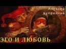 Эго и любовь. Алексей Купрейчик