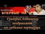 Поздравление с днём рождения для Григория Антипенко.