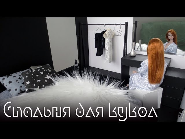 DIY: Как сделать спальню в современный кукольный дом в стиле минимализм для кукол