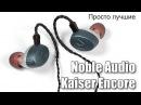 Обзор Noble Audio Kaiser Encore