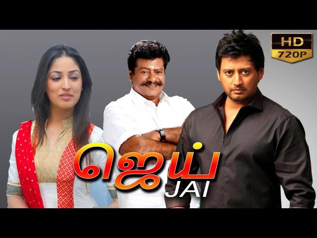 Jai tamil - Prashanth super hit action movie in tamil