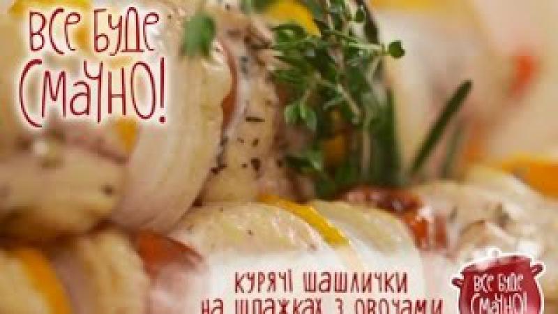 Рецепт: Куриные шашлычки на шпажках с овощами - Все буде смачно - Выпуск 144 - 03.05.15