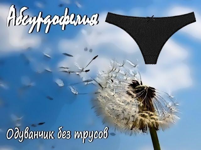 Абсурдофелия Одуванчик без трусов премьера песни 2018 г