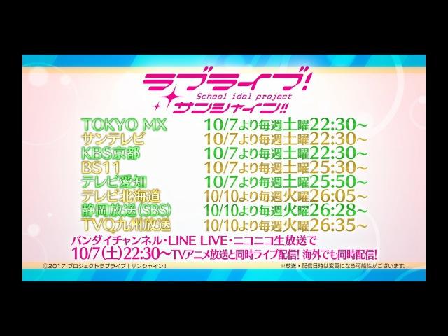 「ラブライブ!サンシャイン!!」TVアニメ2期 PV第3弾