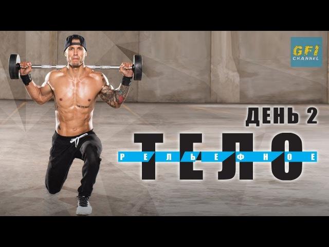 ДЕНЬ 2. Высокоповторная тренировка ног / 28-ДНЕВНЫЙ ПЛАН ТРЕНИРОВОК от Майк Васкеса ltym 2. dscjrjgjdnjhyfz nhtybhjdrf yju / 28-