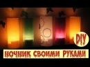 DIY Декор комнаты Ночник своими руками Анна Измир