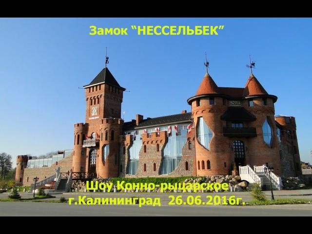 Замок НЕССЕЛЬБЕК (г.Калининград, 26.06.2016г.)