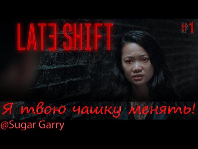LATE SHIFT: СЧАСТЛИВЫЙ КОНЕЦ, ПОТОМУ-ЧТО ХИТРЕЦ! (@SUGARGARRY)