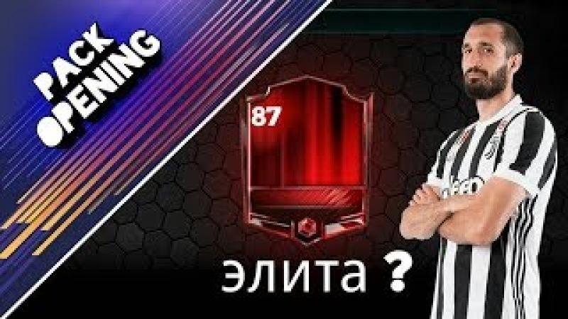 ПОЛ МИЛЛИОНА НА ПАКИ | Fifa Mobile | ЭЛИТКА 87