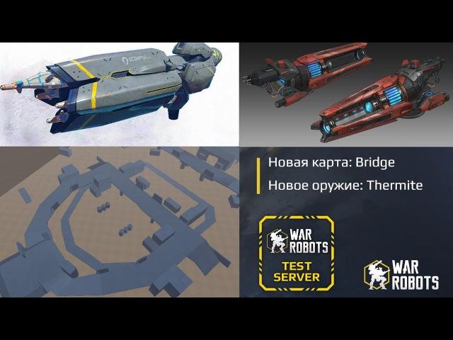 Тест War Robots Dragoon, Termite и карта Bridge