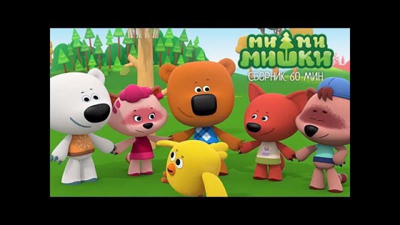 Ми ми мишки Все серии с енотиками Саней и Соней кротом Валей и другими Мультфильмы для детей
