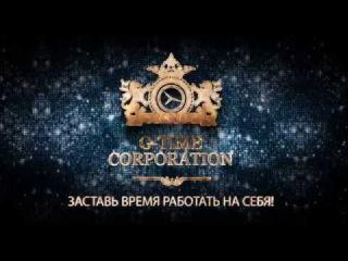 G-TIME CORPORATION 19.09.2017 г. Вручение 3 000 000 тенге партнерам из Астаны и Аксу
