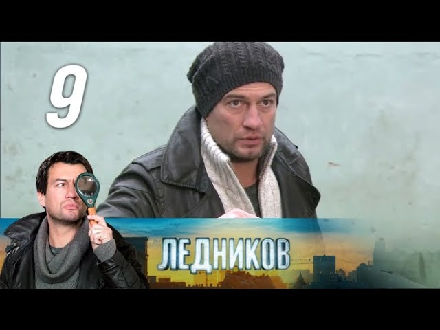 Ледников 9 серия На что ты готов ради неё 1 часть 2013 Детектив @ Русские сериалы