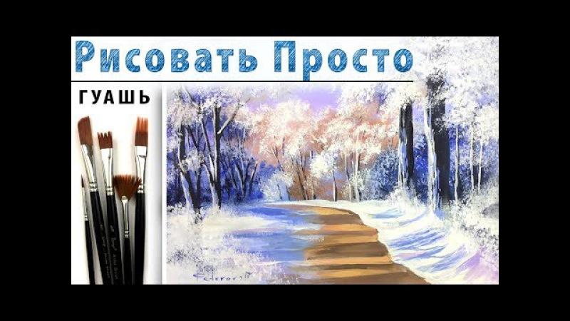 Как нарисовать ЗИМНИЙ ПЕЙЗАЖ гуашь! Рисуем вместе снег, лес, деревья гуашью Виде ...