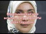 Мусульманка Айна Гамзатова vs Путин