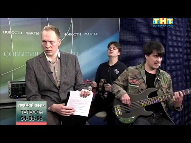 ЗВЕРОБОЙ - Донбасс (ТНТ-Солнечногорск)