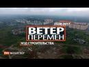 ЖК Ветер Перемен Ход строительства от 23 08 2017