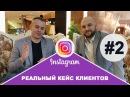 Реальный кейс привлечения клиентов из Instagram часть 2 продвижение в инстаграм