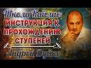 Инструкция к прохождению ступеней школы Кайлас Андрей Дуйко видео