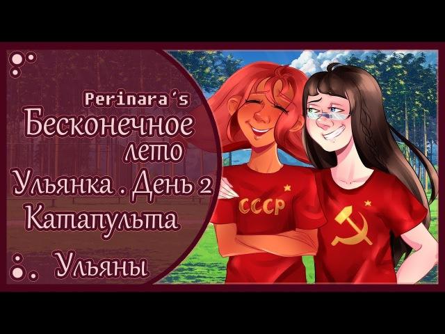 Ульянка| День 2| Perinara| Бесконечное лето