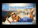 Красивая Песня Greek Music 2018 Dj Artush Radio Remix