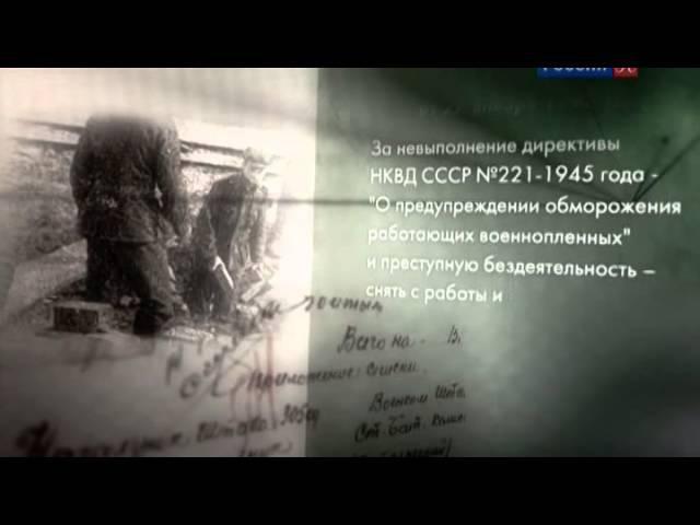 Рассекреченная история. Трагедия плена [15/12/2014 ]