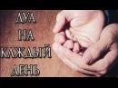 ЭТИМ ДУА ПРОСИ У АЛЛАХА ВСЕ ЧТО ЗАХОЧЕШЬ БОГАТСТВО КРАСИВУЮ ЖЕНУ ЕДУ ЖИЛЬЕ РАДОСТЬ УСПЕХ РАЙ