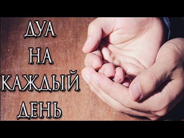 ЭТИМ ДУА ПРОСИ У АЛЛАХА ВСЕ ЧТО ЗАХОЧЕШЬ: БОГАТСТВО, КРАСИВУЮ ЖЕНУ, ЕДУ, ЖИЛЬЕ, РАДОСТЬ, УСПЕХ, РАЙ